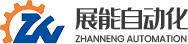 温州展能自动化有限公司